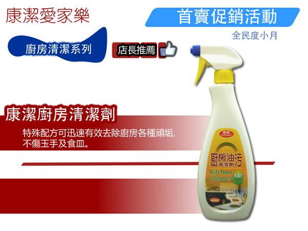 康潔廚房清潔劑660ml- 強效分解油膩,柑橘配方, 頂呱呱/四海游龍指定使用.