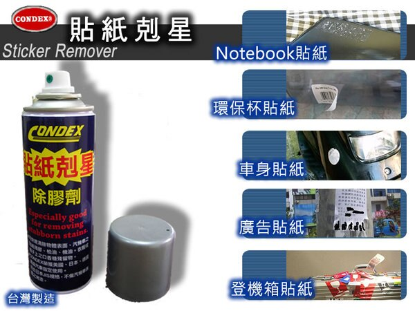 康潔貼紙剋星200ml- 有效清除貼紙殘膠/陳年黑斑/黑焦油/瀝青/髒柏油, 30秒立即見效.