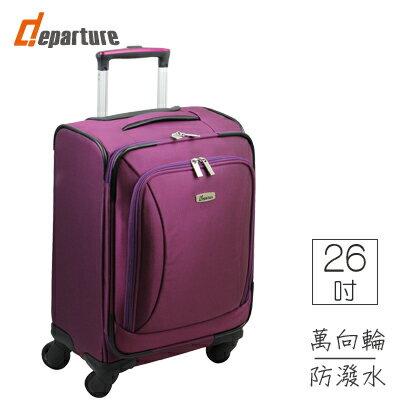行李箱 26吋軟箱 四輪拉鍊箱 圓弧流線-神秘紫 :: departure 旅行趣 ∕ UP007 0