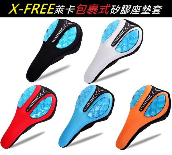 【意生】X-FREE 液態矽膠包覆式座墊套 萊卡記憶棉腳踏車坐墊套 自行車椅套Chaunts矽膠鞍座套可參考