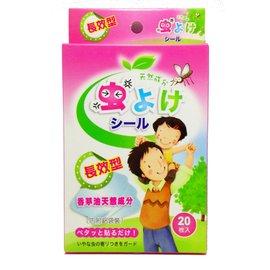 香茅油長效型防蚊貼布 20片/盒◆德瑞健康家◆