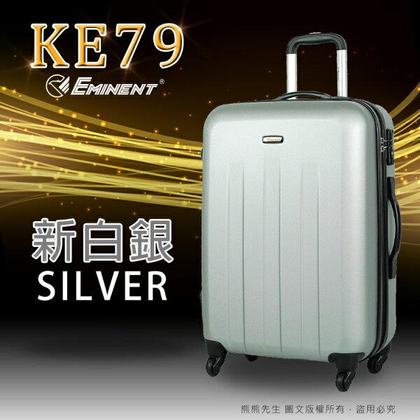 《熊熊先生》 Eminent 萬國通路 雅仕 行李箱 旅行箱 23吋 KE79