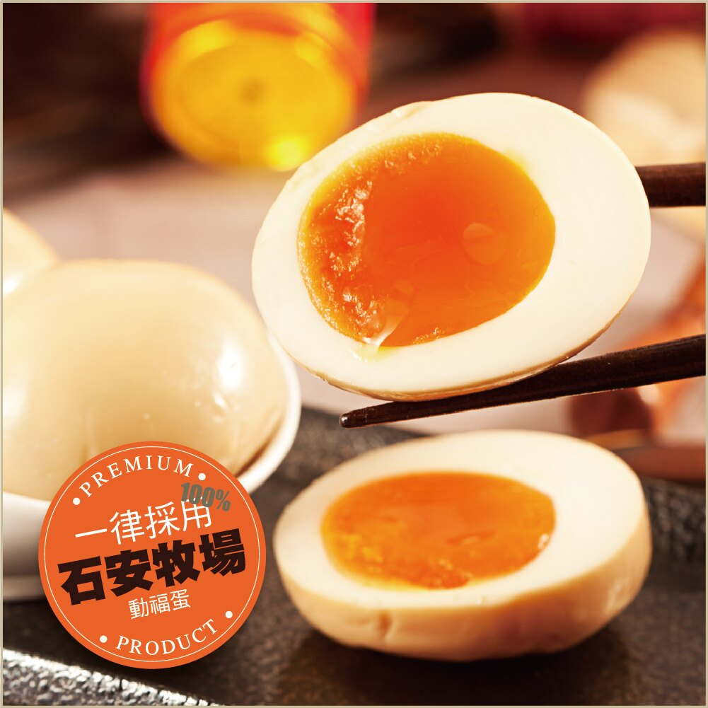 【石安牧場經典美味】飽滿滑嫩溫泉蛋 6入/包 團購價125