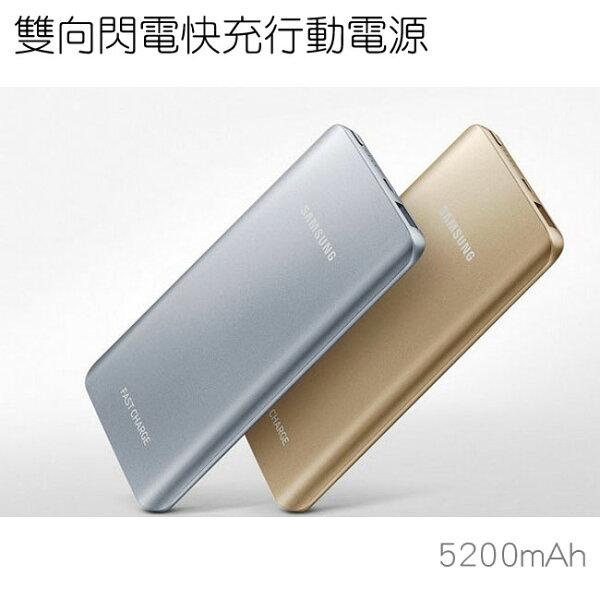 Samsung/三星 EB-PN920原廠5200MA雙向閃電快充行動電源◆送VIO快速旅充5V/2.4A