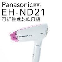 美容家電到Panasonic 國際牌 EH-ND21  負離子吹風機 【公司貨】