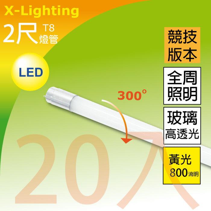 (20入) 平均118元/入 競技版 2尺 (黃光) 燈管 玻璃高透 全周光 1年保固 LED T8 9W 900流明 EXPC X-LIGHTING