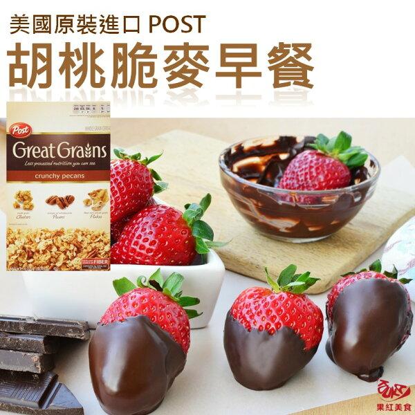 [特賣品現貨] 美國進口POST胡桃脆麥果穀物早餐麥片453克