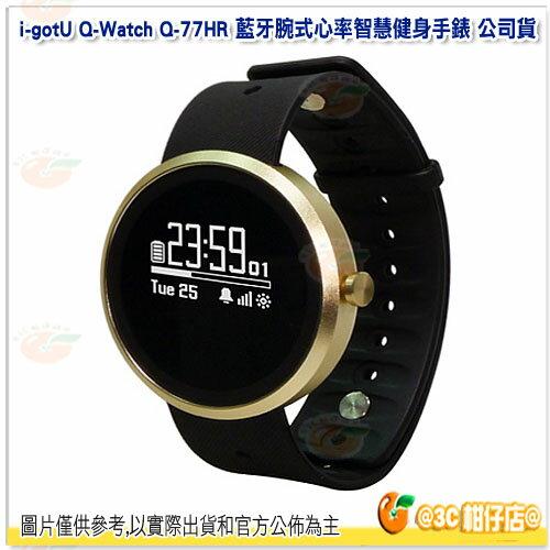 i-gotU Q-Watch Q-77HR 藍牙腕式心率智慧健身手錶 公司貨 42mm 防水 IPX7 UV感應 監測心率 Q77HR