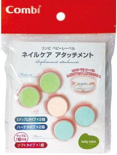 日本 Combi 嬰幼兒電動磨甲機 專用替換磨甲片組 *夏日微風*