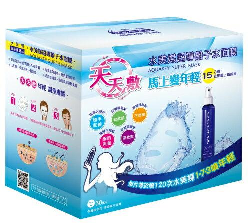 OGUMA 水美媒超導離子水面膜(1‧7‧3敷年輕) 1盒30片入 專櫃貨 *夏日微風*