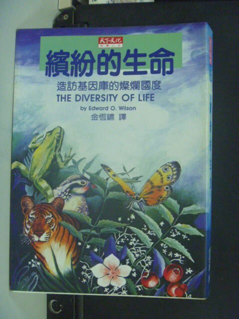 ~書寶 書T2/科學_JJW~繽紛的生命:造訪基因庫的燦爛國度_ 400_威爾森 ~  好