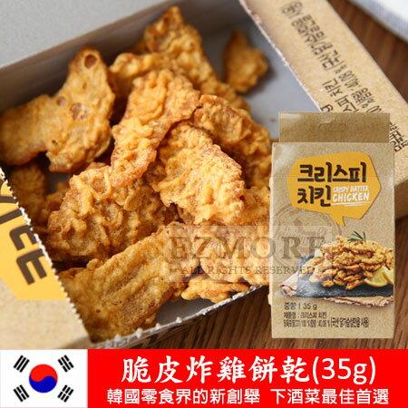 韓國 脆皮炸雞餅乾 炸雞塊