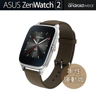ASUS ZenWatch 2 率性運動咖 (大錶) - 咖啡 搭載Google穿戴式Android Wear作業系統