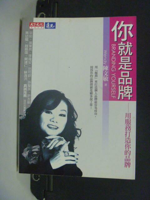 ~書寶 書T3/行銷_MLL~你就是品牌_ 320_陳文敏 Wendy Chen