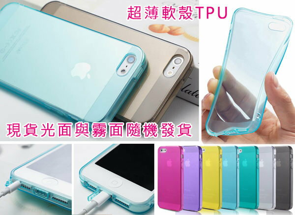 創美【A025】磨砂 TPU 軟殼 iphone 5s 5C 4S S5 S4 note3 note2 sony Z Z2 compact htc one m7 m8 紅米 手機殼 保護套