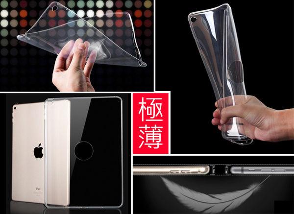 創美~B026~隱形 超薄 矽膠 TPU 清水套 軟殼 軟套 new ipad air 2