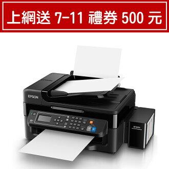 【主機加墨水組】EPSON L565 WIFI 傳真七合1連續供墨(登錄送主機延保)(2月底前L120.L220.L360.L365以上四款加碼送一瓶黑墨)