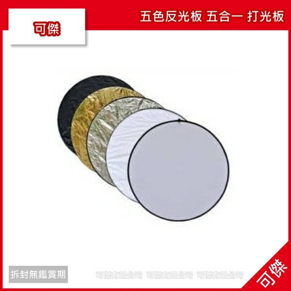 可傑 五色反光板 五合一 打光板 白 銀 金 黑 柔 攝影 拍照專用 直徑110cm