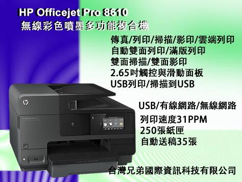 HP 8610 高速WIFI雲端 傳真影印事務機^~雙面列印 影印∣掃瞄∣傳真∣多合一讀卡