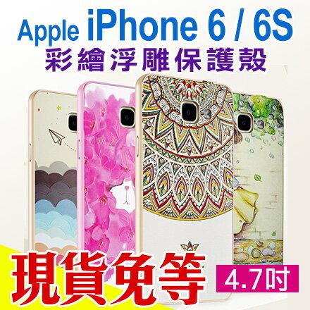 現貨 Apple iPhone 6 4.7吋 彩繪金屬邊框背蓋 手機殼 / 6S 現貨免等