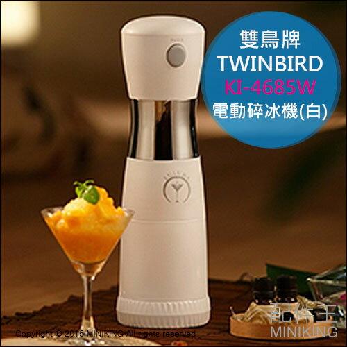 【配件王】日本代購 TWINBIRD 雙鳥牌 KI-4685 電動刨冰 電動碎冰機 刨冰機