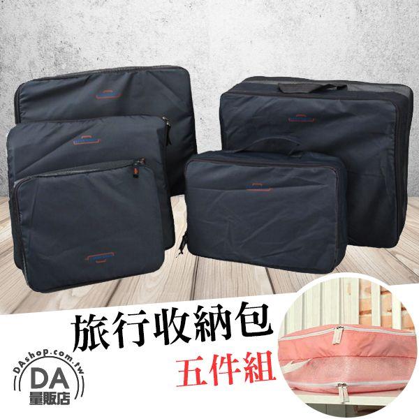 《DA量販店》旅行 五件組 收納袋 包中包 行李袋 灰色(V50-1400)