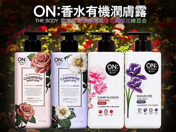 《香水樂園》韓國 ON THE BODY 香水有機身體潤膚乳400ML (快樂微風 甜蜜愛戀 櫻花 鳶尾花)