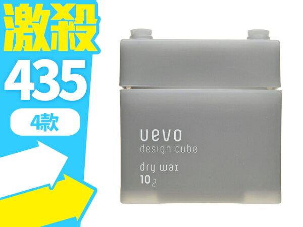 《香水樂園》DEMI UEVO 卵殼膜彩色造型 髮蠟 灰積木 80G