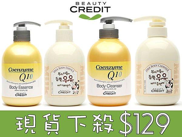 《香水樂園》韓國 Beauty Credit Q10 彈力保濕/牛奶嫩白保濕身體精華乳400ml/ 沐浴乳500ml