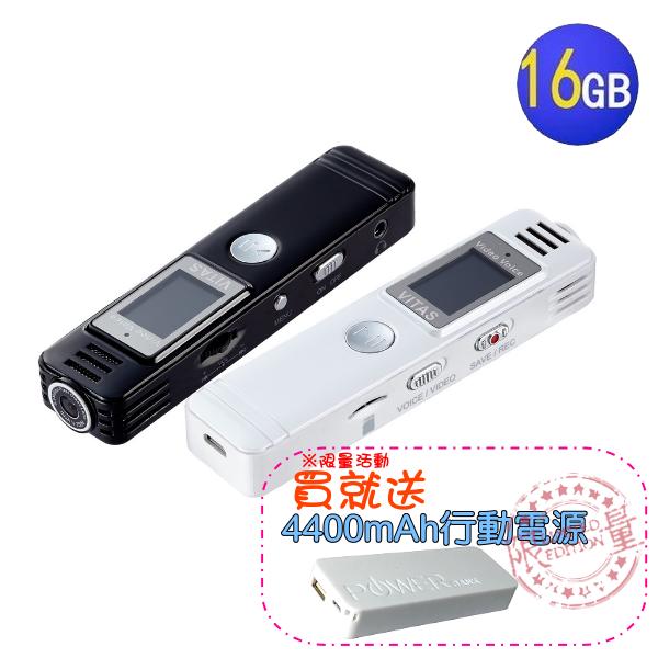 【送行動電源】V700 720P廣角低照度影像錄音筆(廣角125度)~附16G記憶卡,攝影機+錄音筆二合一