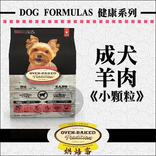 +貓狗樂園+ 加拿大Oven-Baked烘焙客【成犬。羊肉糙米。小顆粒配方。5磅】840元 0