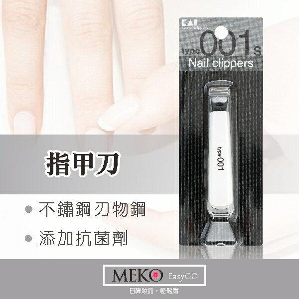 日本貝印 指甲刀(001S/白)[KE-0121]