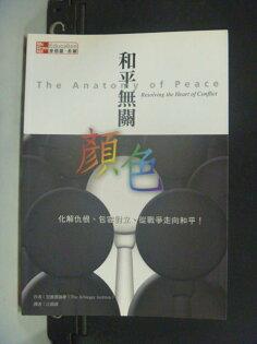 【書寶二手書T8/心理_GRB】和平無關color_亞賓澤協會