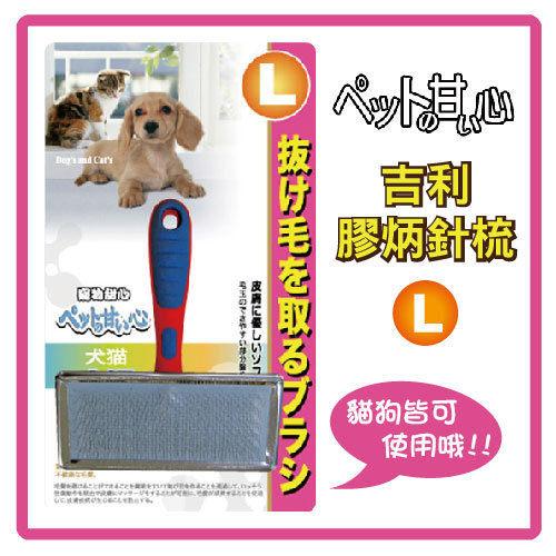 【省錢季】寵物甜心 吉利膠柄針梳-L-特價60元 可超取(J173A04)