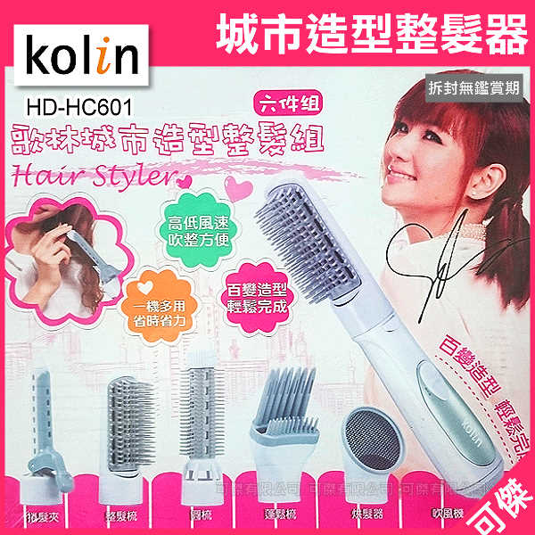 可傑 歌林 Kolin HD~HC601 城市 整髮組 ^(6件組^) 理髮器 一機多用