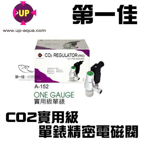 [第一佳 水族寵物] 台灣UP雅柏 CO2實用級單錶精密電磁閥 A-152