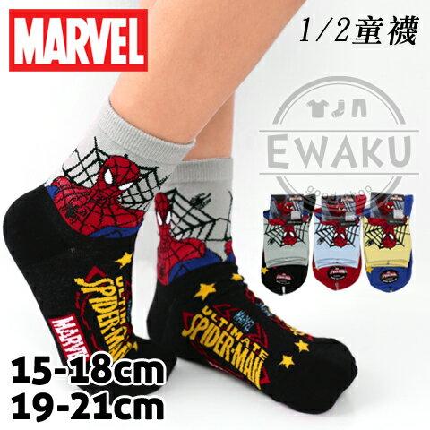 1/2童襪 蜘蛛人款 台灣製 MARVEL 漫威