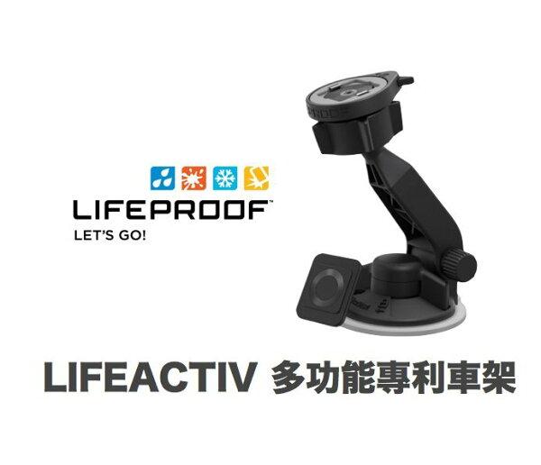 Lifeproof Lifeactiv 多功能專利車架+扣具 (需搭配Lifeproof 保護殼)