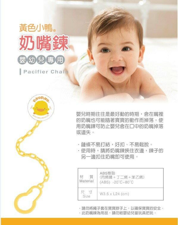 『121婦嬰用品館』黃色小鴨 奶嘴練 2