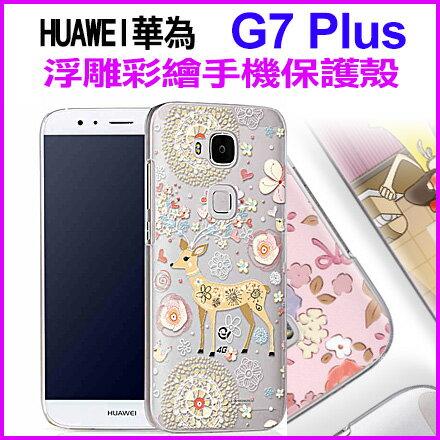 現貨 華為 G7 PLUS 浮雕彩繪外殼 手機殼 保護殼