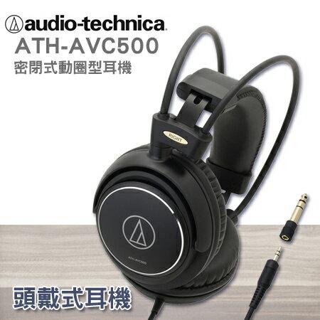 """鐵三角 ATH-AVC500 密閉式動圈型耳機""""正經800"""""""