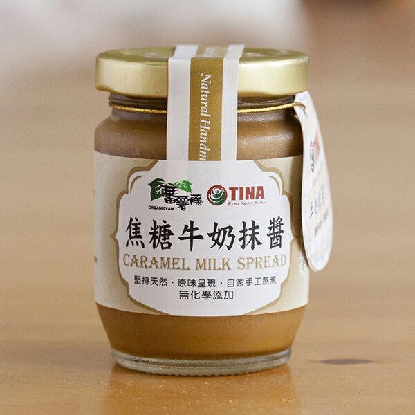 [蕃薯藤]TINA焦糖牛奶抹醬