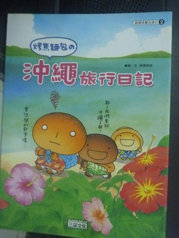 ~書寶 書T1/繪本_YEC~烤焦麵包的沖繩旅行日記_高橋美起