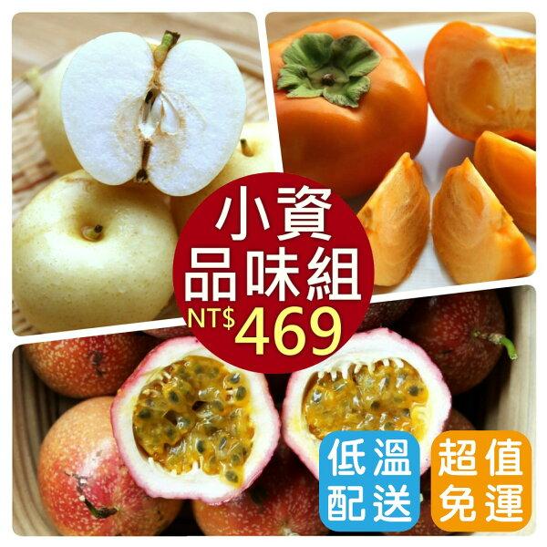 【免運】秋の風味嚐鮮組(新世紀梨+高山甜柿+滿天星百香果)小資品味組