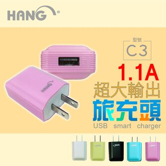 HANG C3 1.1A 超大輸出 商檢合格 USB電源供應器 旅充頭 充電器 平板 APPLE HTC SONY Acer SAMSUNG InFocus ASUS