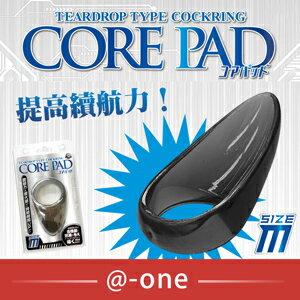 【伊莉婷】日本 @-one CORE PAD 淚眼 流線型刺激持久套環 會陰 彈性鎖精屌環  M 615171