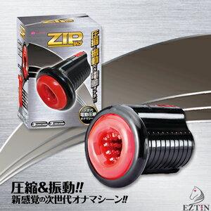 【伊莉婷】日本 Wins ZIP(ジップ)壓縮震動自慰器 龜頭3箇所壓縮震動自慰器 DM-9031803