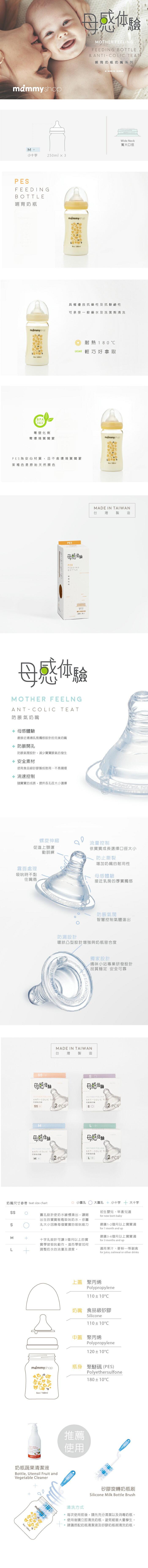 Mammyshop媽咪小站 - 母感體驗 PES防脹氣奶瓶 寬大口徑 250ml 3入 超值組 1