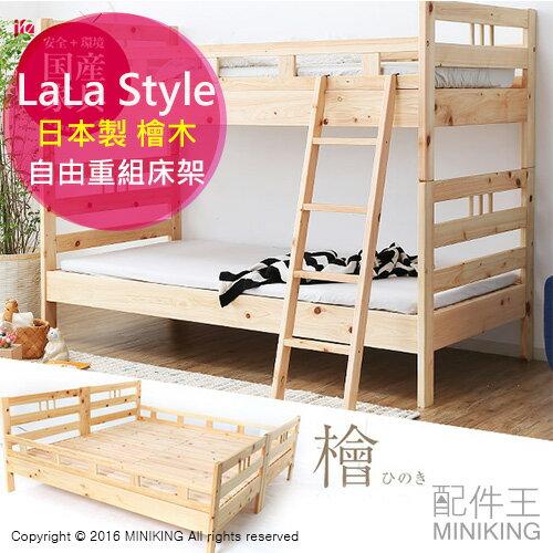 【配件王】日本代購 日本製 檜木 實木 上下舖 兒童床 成人可用 雙人床架 自由重組 組合式 床架