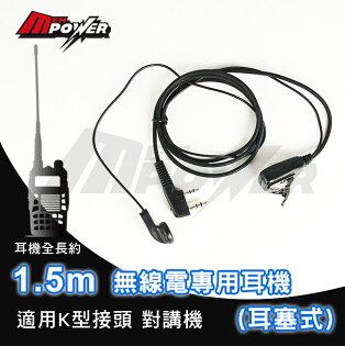 【禾笙科技】K型無線電專用耳機(耳塞式)/無線電對講機適用/隨身攜帶/K型/對講機/耳塞式/KENWOOD/耳機